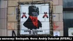 Плакат із Тарасом Шевченком авторства соціального художника #Sociopath, виконаний під час Євромайдану на стіні біля барикад на Грушевського