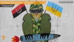 «Ватники» проти «бандериків» у галереї М17