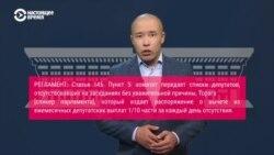 Как депутаты парламента Кыргызстана нарушают регламент и принимают законы без кворума