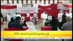 Polling Stations For Parliamentary Elections Open Across Bahrain