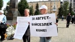 Суверенитет көнендә татар активистлары пикетка чыкты