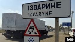 """Грузовик из гуманитарного конвоя на пункте пропуска """"Изварино"""""""