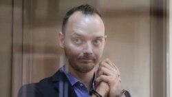 دادگاهی شدن یک روزنامهنگار روس به اتهام «خیانت به میهن»
