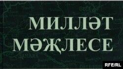 """Надир Дәүләт, """"1917 ел октябрь инкыйлабы вә төрек-татар Милләт Мәҗлесе"""", китап тышлыгы"""
