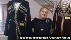 Саутиева Зарифа