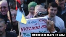 "Сторонники партии ""Свобода"" на митинге 14 октября 2010"