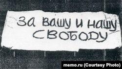 """Плакат """"За вашу и нашу свободу"""", вывешенный 25 августа 1968 года на Красной площади в Москве"""
