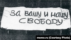 """Плакат """"За вашу и нашу свободу"""", вывешенный 25 августа 1968 года на Красной площади"""