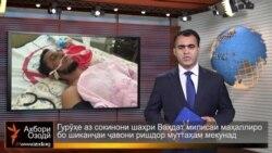 Ахбори Тоҷикистон 31.08. 2015