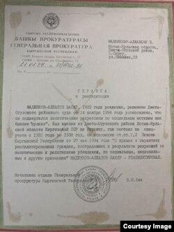 Документ об оправдании Маджикова Бакира.