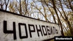 Влезот во озрачената зона околу Чернобил.