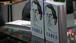 Книгу с воспоминаниями Мустафы Джемилева о Вацлаве Гавеле представили в Киеве (видео)