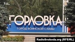 Горлівка, Донецька область, що перебуває під контролем бойовиків угруповання «ДНР»