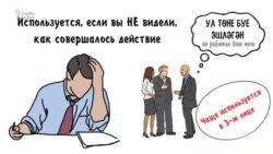 Неопределённое прошедшее время в татарском