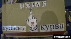 Громадські активісти намагалися зірвати концерт співачки Ані Лорак у Києві. Листопад 2014 року