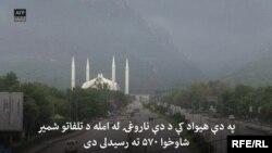 د پاکستان په ښارونو کې بندیزونه کمیږي