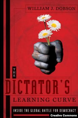 """Уильям Добсон. """"Диктаторы учатся гибкости. Репортажи с полей глобальной битвы за демократию""""."""
