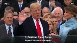 Год Дональда Трампа