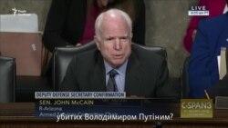 Ви не в курсі про тисячі людей, яких убив Володимир Путін? – Маккейн на слуханнях у Сенаті (відео)