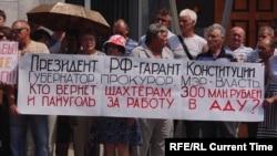Акция шахтеров российского города Гуково в Ростовской области с требованием выплаты зарплат.