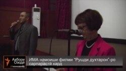 Ахбори Тоҷикистон аз 22-уми январи соли 2014-ум