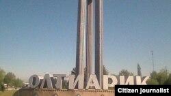 Памятный знак при въезде в Алтыарыкский район Ферганской области.