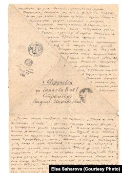 Письмо трудармейца Армина Стромберга, 1942 год