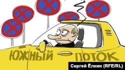 Карикатура Сергія Йолкіна щодо попереднього провального проекту Володимира Путіна «Південний потік»