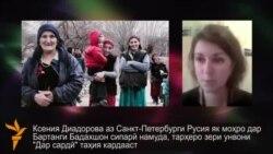Раҳоварди дизайнери рус аз сафари Бартанг