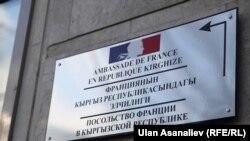 Франциянын Кыргызстандагы элчилиги.