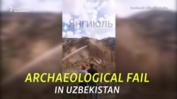 Ancient Artifacts Destroyed In Uzbek Archaeological Fail
