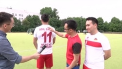 Берлиндеги кыргыздардын футболу