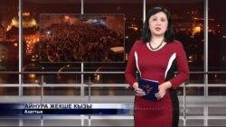 """Новости радио """"Азаттык"""", 27 января"""