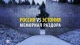 Мемориал раздора: российские госСМИ раздули историю о сносе советского памятника в Эстонии