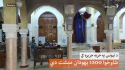 په تیونس کې مسلمانان او یهودان د ورڼو غوندې اوسي