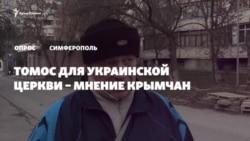 «Если не будут конфликтовать ‒ на здоровье!» Крымчане о томосе (видео)