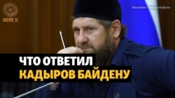 """""""Петухов нет"""": что ответил Кадыров Байдену 🏳️🌈"""