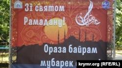 Ukraine, Kiev - on 18 July. Kiev. Feast of Ramadan. Oraz Bairam 18Jul2015