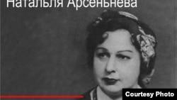 Натальля Арсеньнева