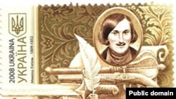 Почтовая марка к 200-летию Николая Гоголя