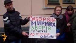У Києві протестували проти закону про мирні зібрання