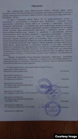 Маңғыстау облысындағы мұнай өндірісіндегі кәсіподақтар өкілдерінің үндеуі.