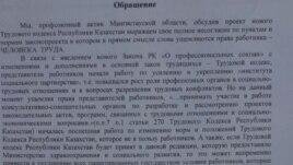 Копия письма-обращения профсоюзов нефтяников, отправленная президенту и премьер-министру Казахстана по поводу проекта нового трудового кодекса.