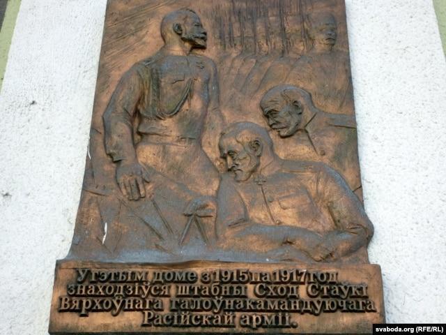 На гэтай шыльдзе — гаворка пра Мікалая II