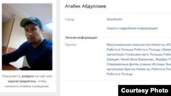 """Атабек Абдуллаевдин """"ВКонтакте"""" баракчасы."""