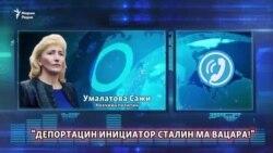 """Депортацин инициатор Сталин ма вацара!"""