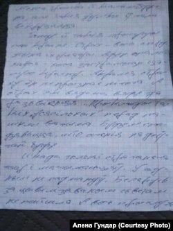 Ліст ад Уладзімера Гундара з СІЗА КДБ