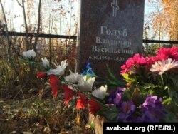 Магіла першага старшыні мясцовай арганізацыі Беларускага Народнага Фронту Уладзімера Голуба
