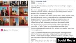 Кылычбек Султановдун Фейсбукка жазган билдирүүсү.
