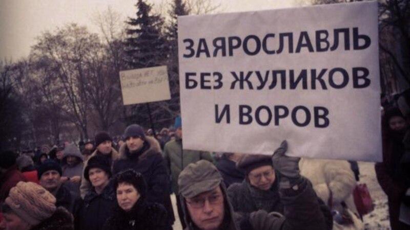Депутаты отменили прямые выборы мэров Ярославля и Рыбинска